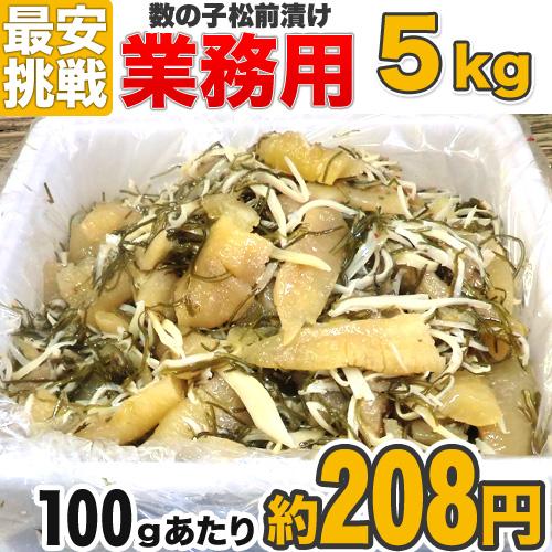 【業務用】数の子松前漬5.0kg