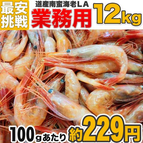 【業務用】北海道産南蛮海老 LA 12.0kg(1kg/55~65尾)