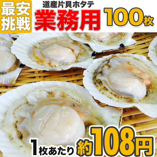 【業務用】北海道産 片貝ホタテ 100枚