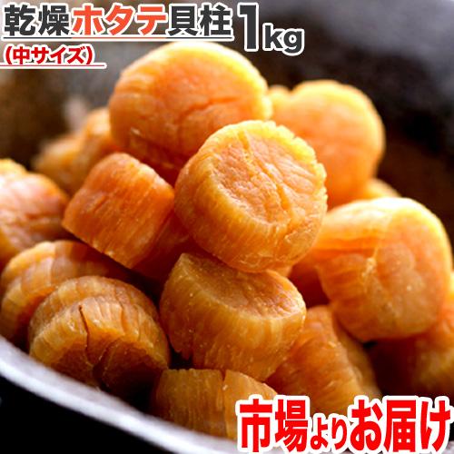 乾燥ホタテ貝柱 1kg(中)