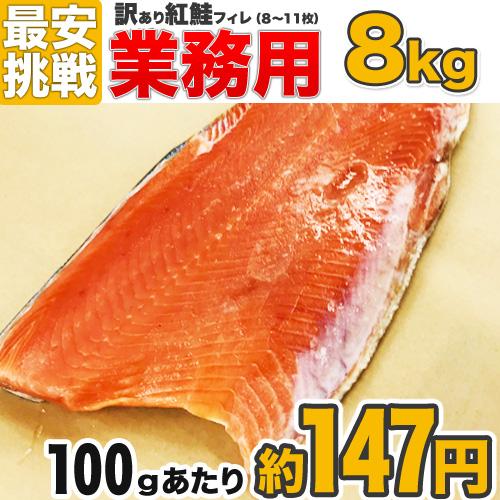 【業務用】 訳あり 紅鮭フィーレ 8kg 8~11枚 (傷もの)