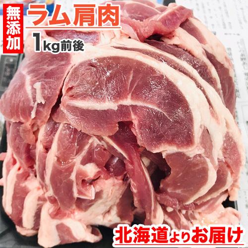 ラムショルダー 1kg