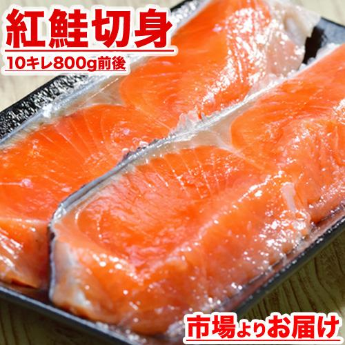 紅鮭切身 厚切り 10キレ