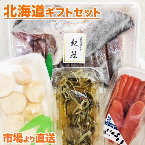 北海道ギフトセット | 紅鮭切り身 松前漬け タラコ 玉冷Aフレ