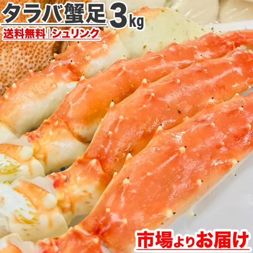 【正規品】 タラバガニ 足 3kg   600g×5本