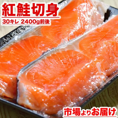 【送料無料】 紅鮭切身 厚切り 30キレ
