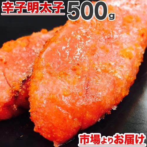 プチプチ 明太子 500g