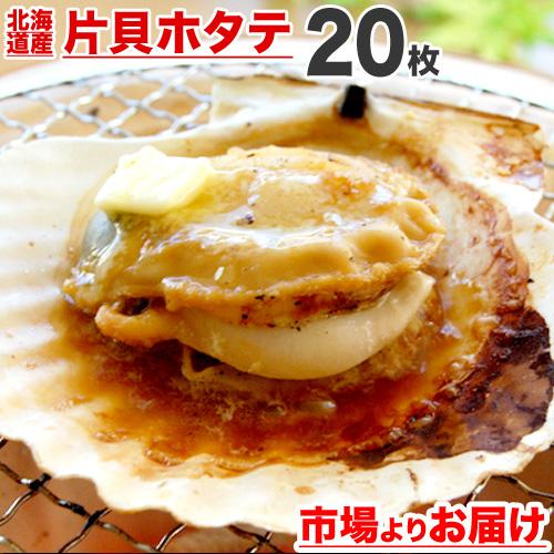 北海道産片貝ホタテ 20枚