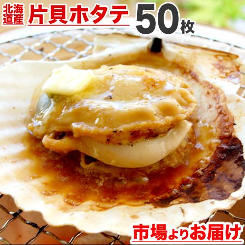 北海道産片貝ホタテ 50枚