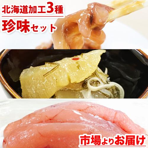 【北海道】 珍味 三種 セット【松前漬け・タラコ・イカ塩辛】