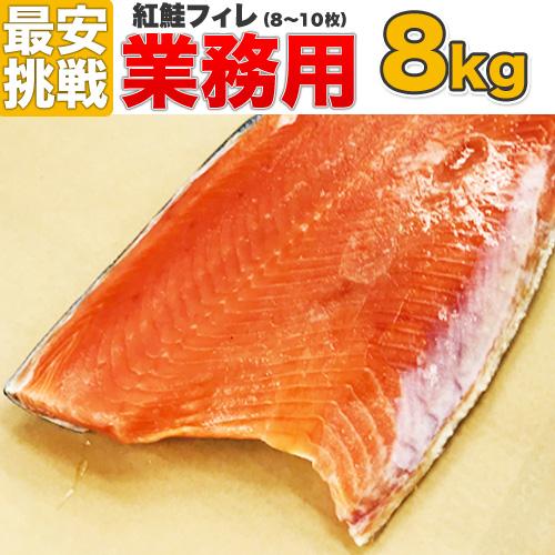 【業務用】 紅鮭フィーレ 8kg 8~10枚入り