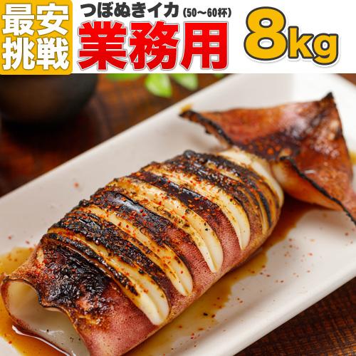 【業務用】 つぼぬきイカ 8kg 50~60杯