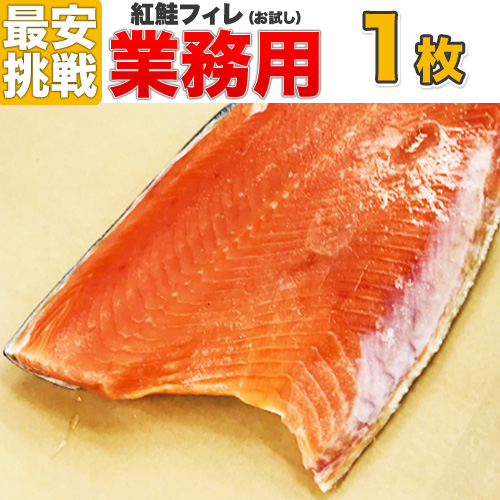 【業務用】紅鮭フィーレ 1枚 約800g~1000g