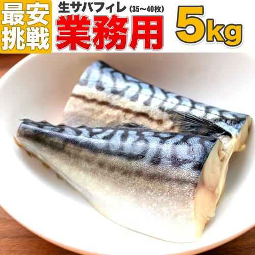 【業務用】生サバフィレ 5kg 35~40枚