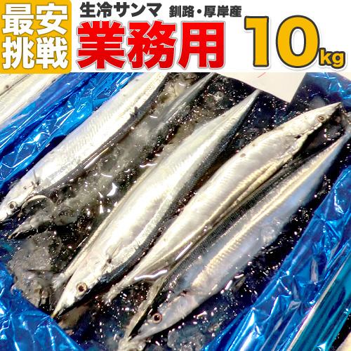 【業務用】生冷 秋刀魚 10kg 75尾から80尾入り