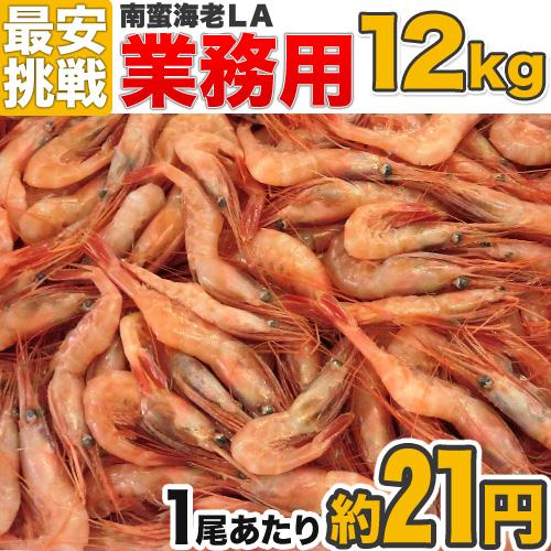 【業務用】南蛮海老 LA 12kg