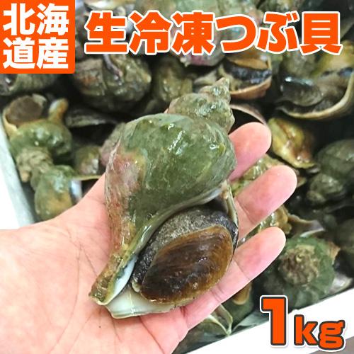【北海道産】生冷凍 つぶ貝 1kg(7コ~8コ前後)