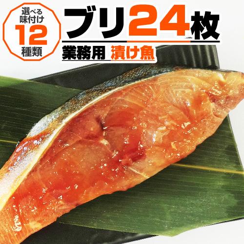 【業務用】漬け魚 ブリ 切身 24枚入り|選べる味付け12種類(2個まで同梱可)