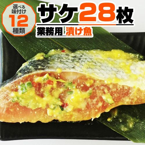 【漬け魚】 サケ 切身 28枚入り|選べる味付け12種類(2個まで同梱可)