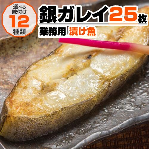 【業務用】漬け魚 銀ガレイ 切身 25枚入り|選べる味付け12種類(2個まで同梱可)