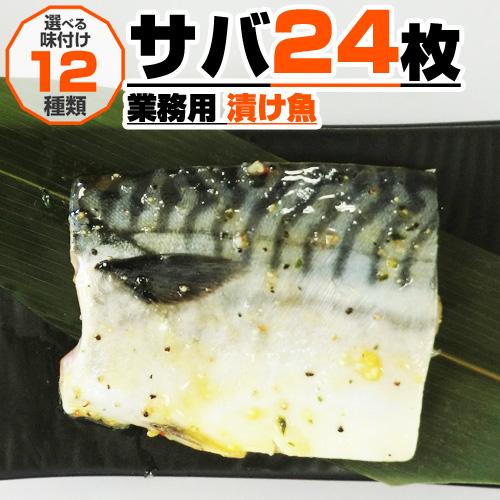 【業務用】漬け魚 サバ 切身 24枚入り|選べる味付け12種類(2個まで同梱可)