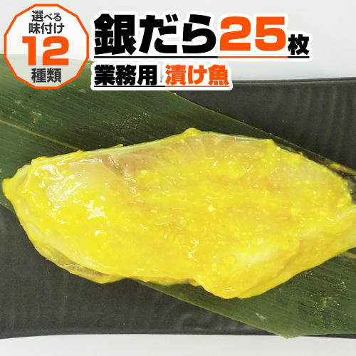 【業務用】漬け魚 銀ダラ 切身 25枚入り|選べる味付け12種類(2個まで同梱可)