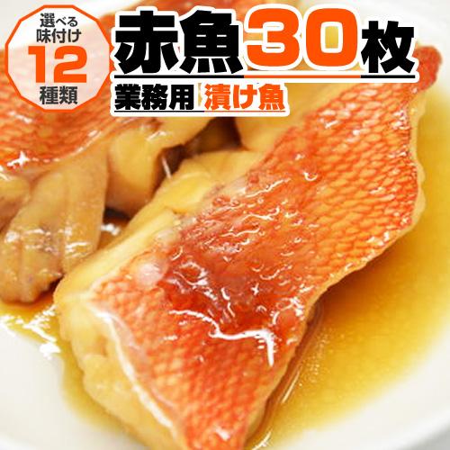 【業務用】漬け魚 赤魚 切身 30枚入り|選べる味付け12種類(2個まで同梱可)