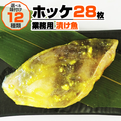 【業務用】漬け魚 ホッケ 切身 28枚入り|選べる味付け12種類(2個まで同梱可)