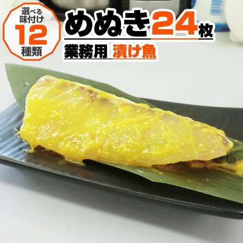 【業務用】漬け魚 めぬき 切身 24枚入り|選べる味付け12種類(2個まで同梱可)