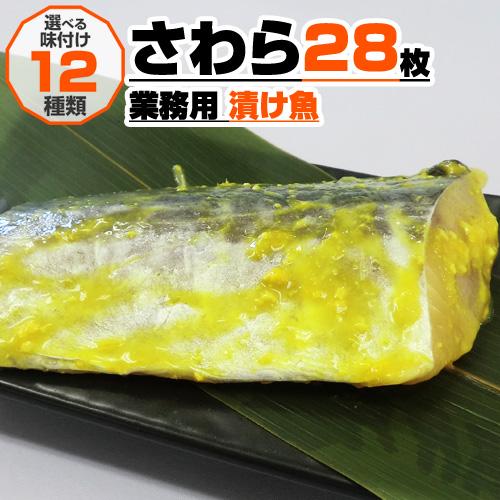【業務用】漬け魚 さわら 切身 28枚入り|選べる味付け12種類(2個まで同梱可)