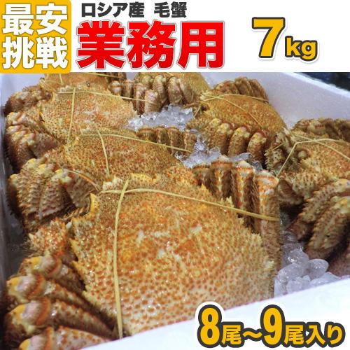 【業務用】 毛蟹 7kg 8~9尾入り