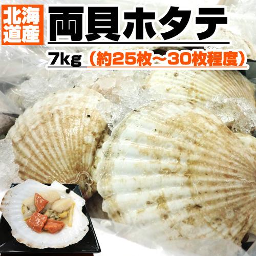 北海道産 両貝 活ホタテ 7kg 27~30枚前後