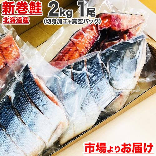 北海道産 新巻鮭 切身加工+真空パック 2kg前後サイズ 1本
