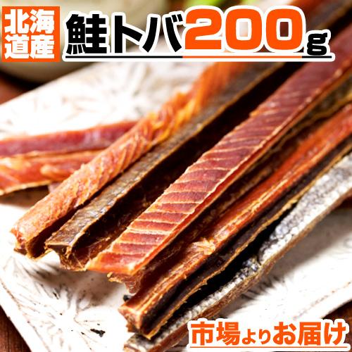 北海道産 鮭とば 200g