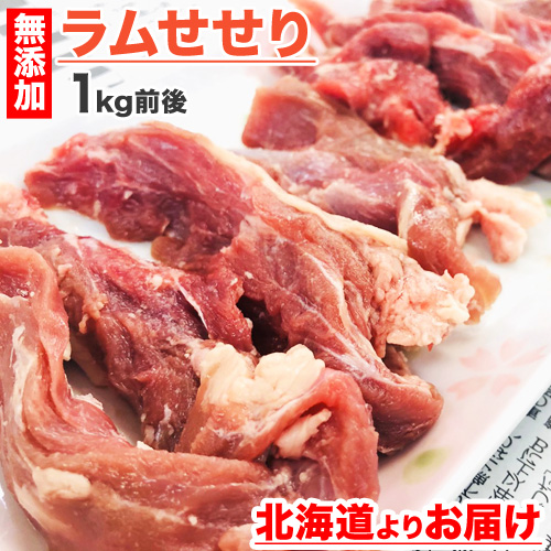 【送料無料】 ラムせせり 1kg前後| ラム肉 ジンギスカン 羊肉