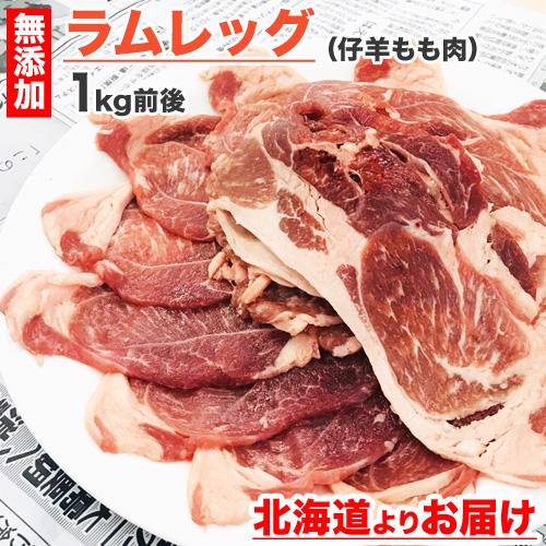 【送料無料】 ラムレッグ 1kg前後| ラム肉 ジンギスカン 羊肉