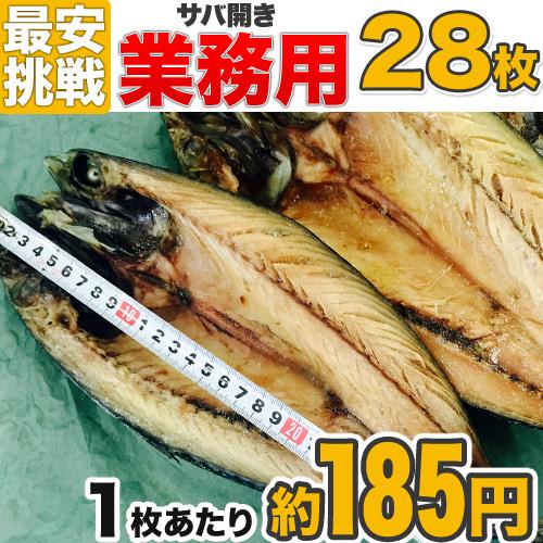【業務用】北海道産 サバ開き 28枚