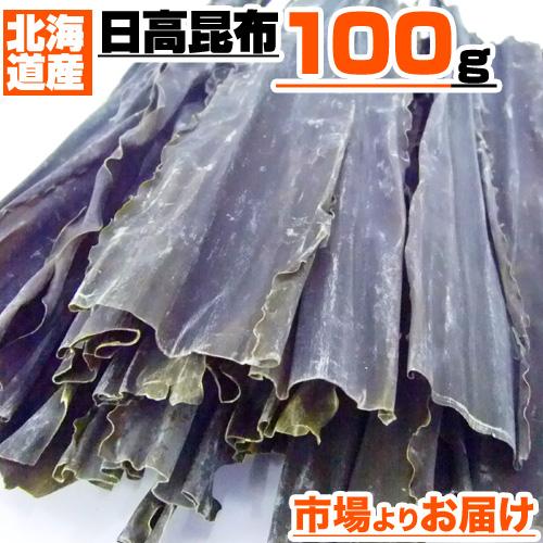 【北海道産】 日高昆布 100g