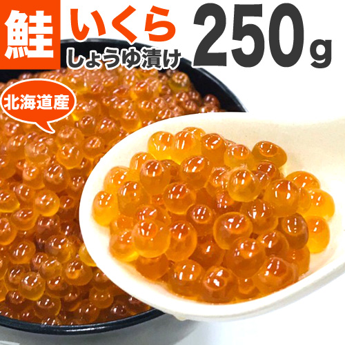 北海道産 鮭いくら醤油漬け 250g × 1pc