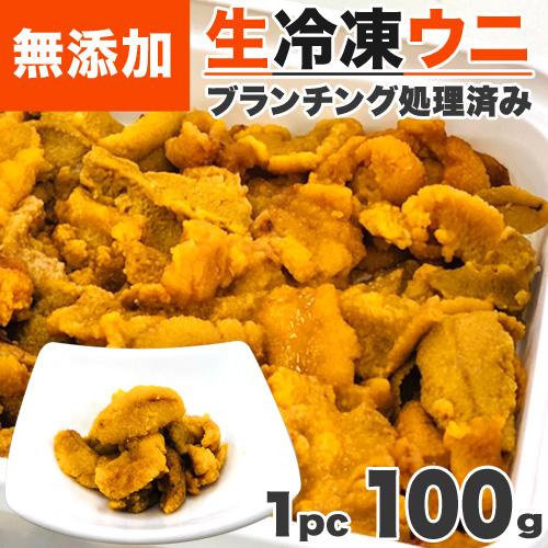 無添加 生冷凍ウニ 100g × 1pc