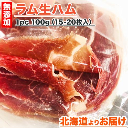 生ハム  |  ラム肉仕様 100g