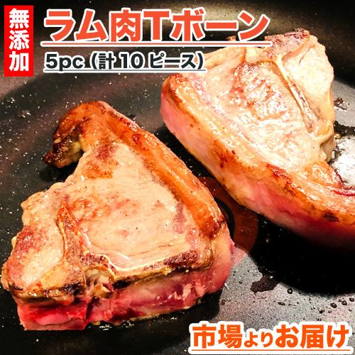【送料無料】 ラムTボーン 5pc(10ピース)| ラム肉 ジンギスカン 羊肉