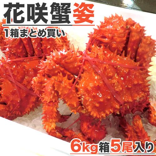 【業務用】花咲蟹 6kg箱5尾入り