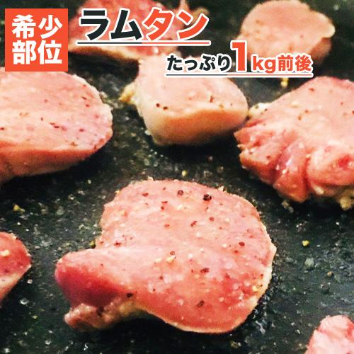 【送料無料】 ラムタン 1kg前後| ラム肉 ジンギスカン 羊肉