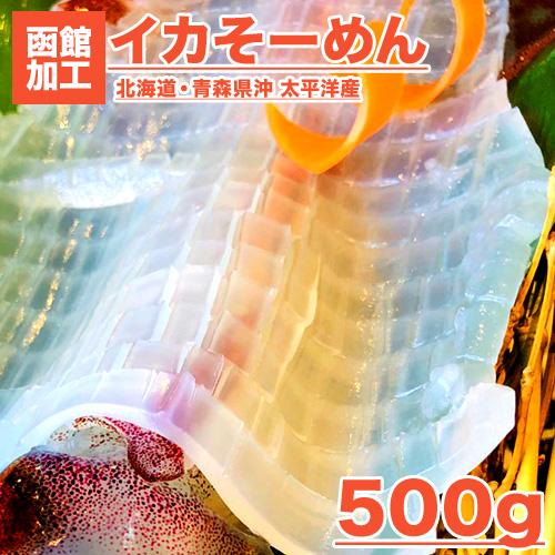 イカソーメン 500g