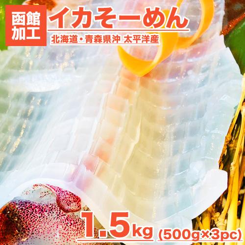 【送料無料】イカソーメン 1.5kg