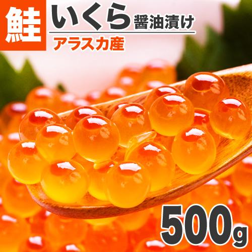 サケいくら醤油漬け 500g | アラスカ産