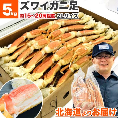 【業務用】 本ズワイガニ足 2Lサイズ 5kg
