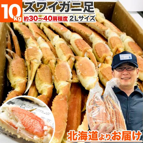 【業務用】 本ズワイガニ足 2Lサイズ 10kg