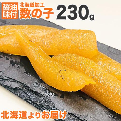 【北海道加工】 味付き 数の子 230g | 醤油味